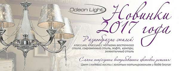 Odeon Light_новинки