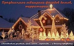 Праздничное новогоднее освещение домов, зданий и сооружений